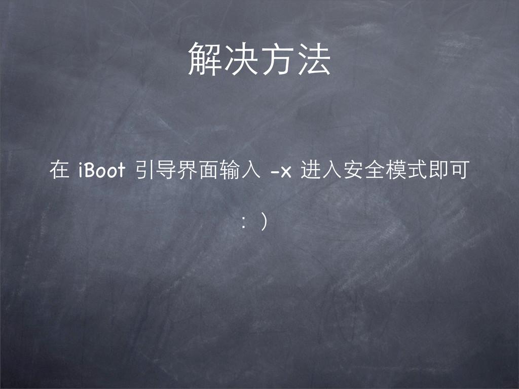 解决⽅方法 在 iBoot 引导界⾯面输⼊入 -x 进⼊入安全模式即可 :)