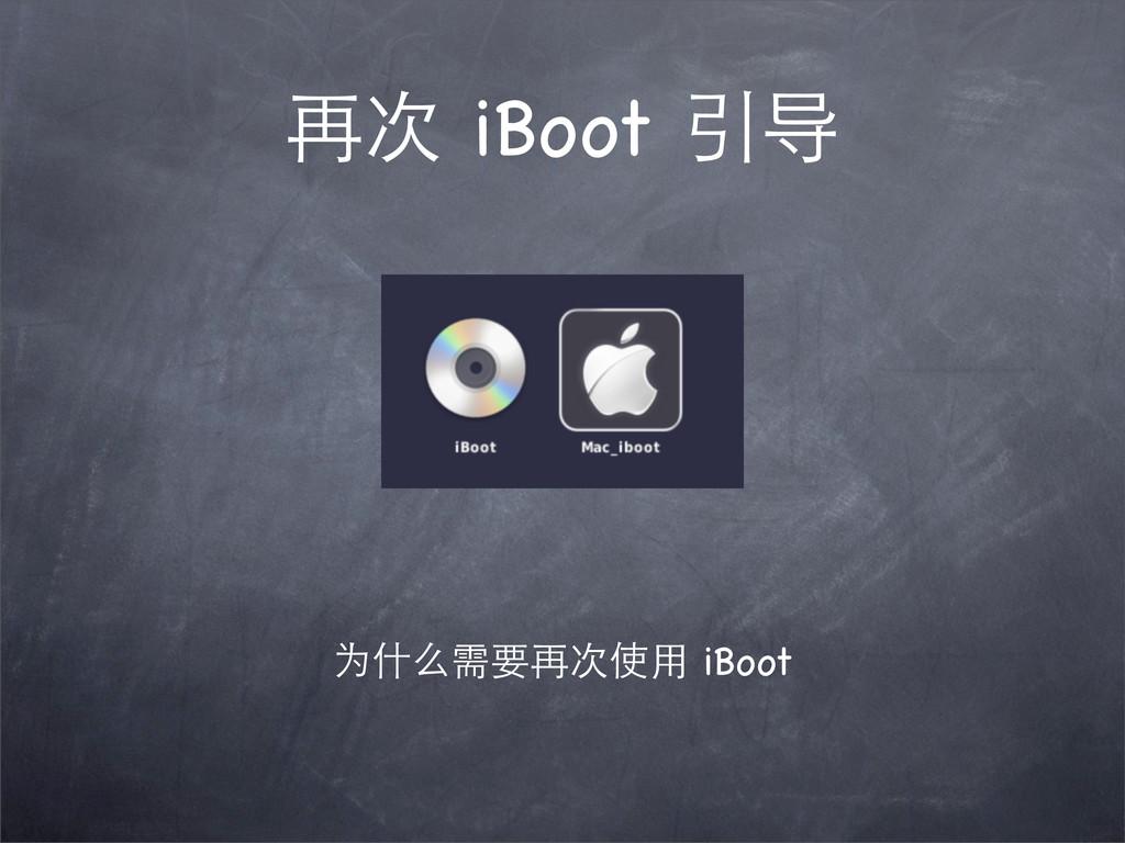 再次 iBoot 引导 为什么需要再次使⽤用 iBoot