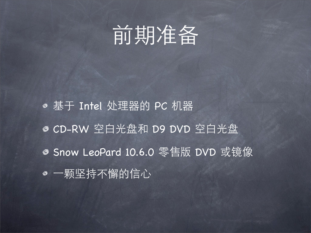 前期准备 基于 Intel 处理器的 PC 机器 CD-RW 空⽩白光盘和 D9 DVD 空⽩...
