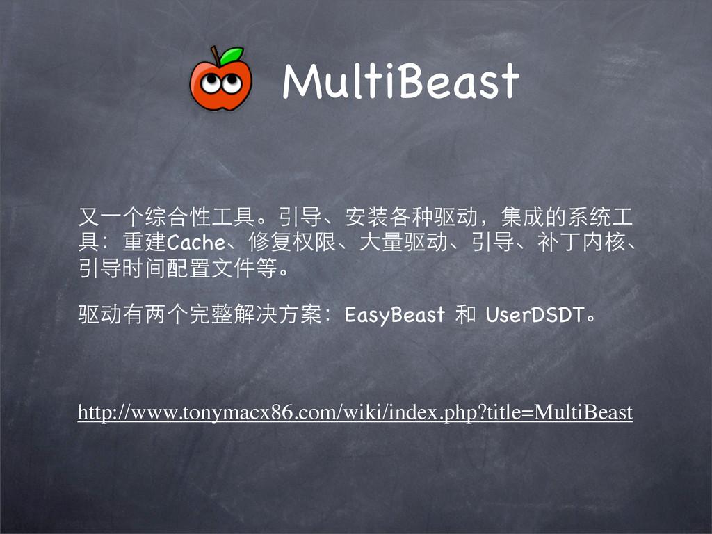 MultiBeast ⼜又⼀一个综合性⼯工具。引导、安装各种驱动,集成的系统⼯工 具:重建Ca...