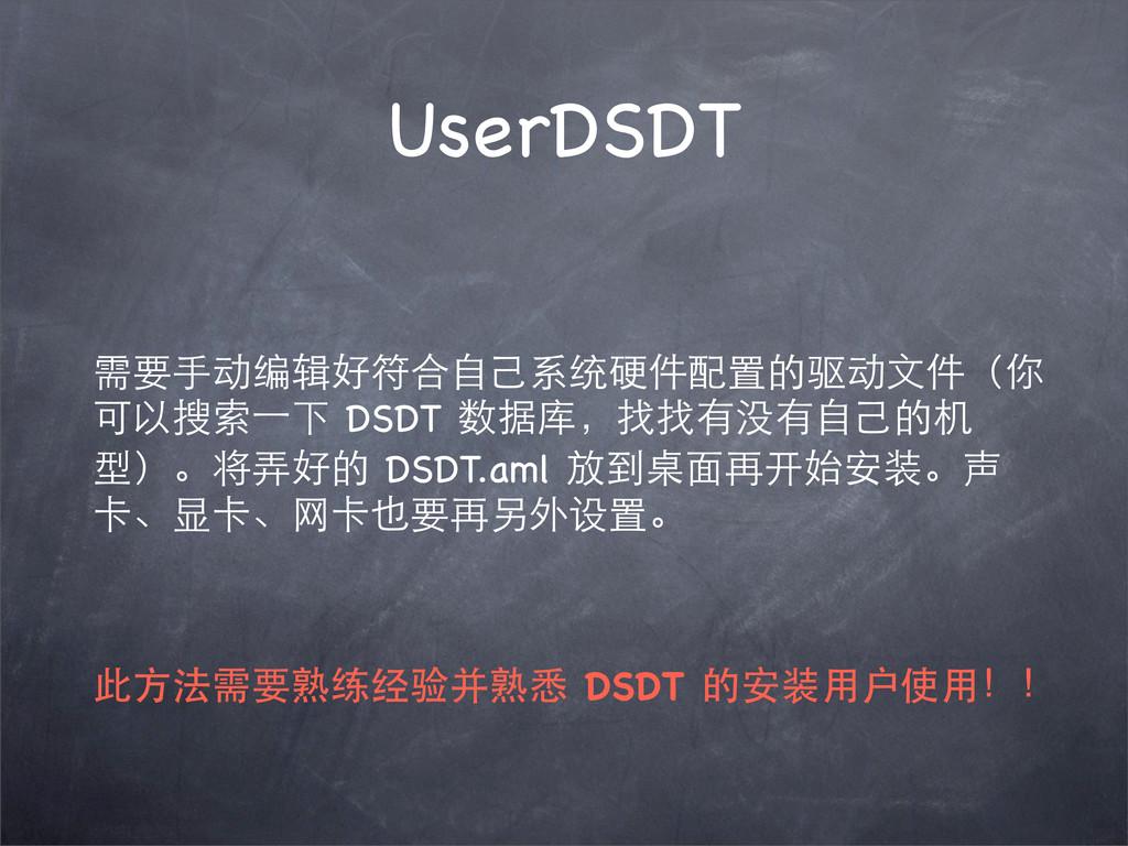 UserDSDT 需要⼿手动编辑好符合⾃自⼰己系统硬件配置的驱动⽂文件(你 可以搜索⼀一下 D...