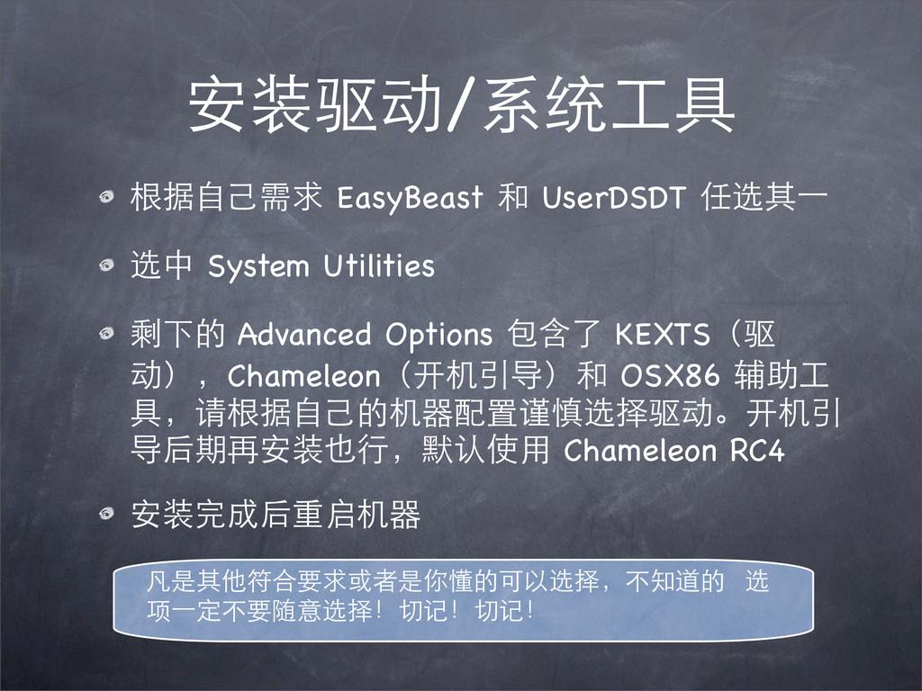 安装驱动/系统⼯工具 根据⾃自⼰己需求 EasyBeast 和 UserDSDT 任选其⼀一 ...