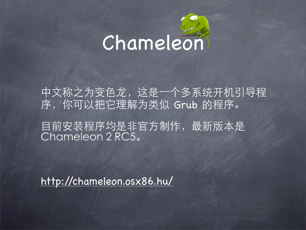 Chameleon 中⽂文称之为变⾊色⻰龙,这是⼀一个多系统开机引导程 序,你可以把它理解为类...
