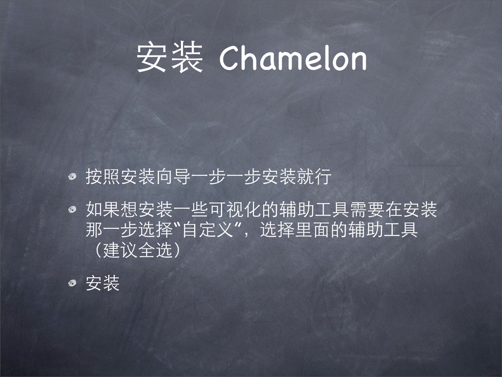 安装 Chamelon 按照安装向导⼀一步⼀一步安装就⾏行 如果想安装⼀一些可视化的辅助⼯工具...