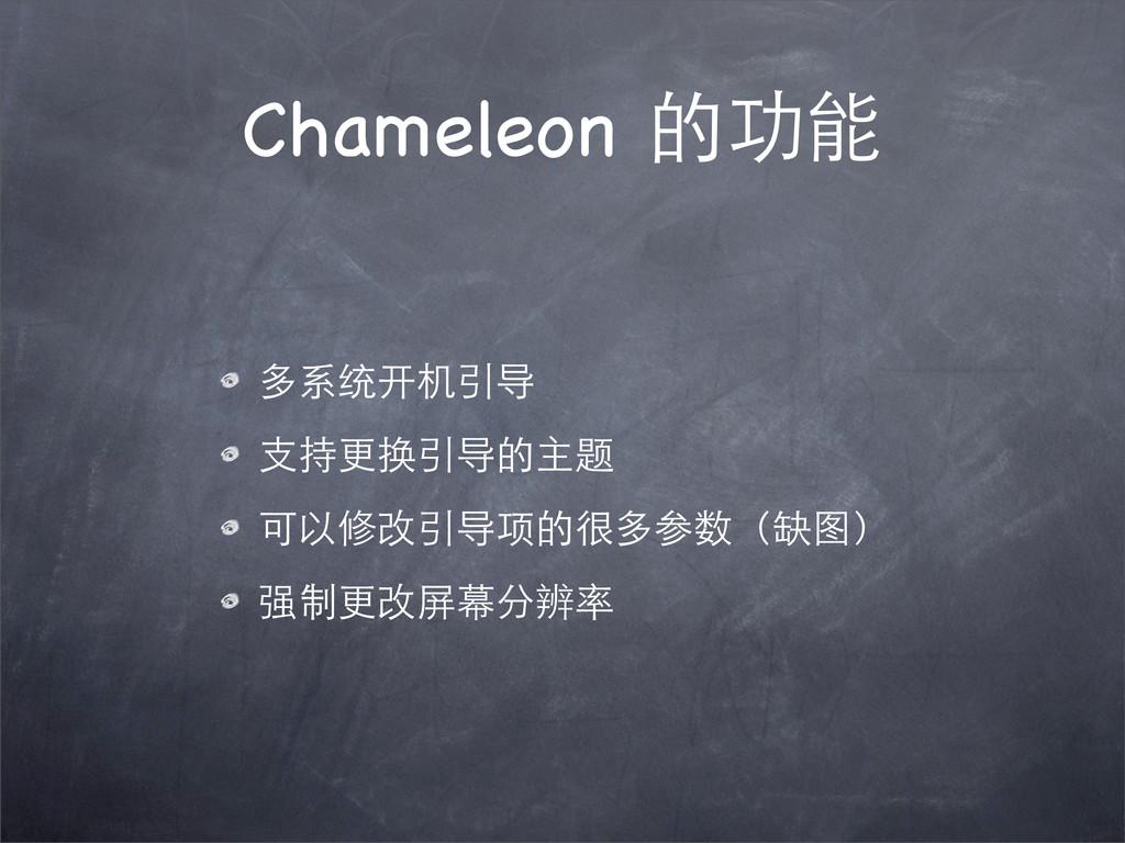 Chameleon 的功能 多系统开机引导 ⽀支持更换引导的主题 可以修改引导项的很多参数(缺...