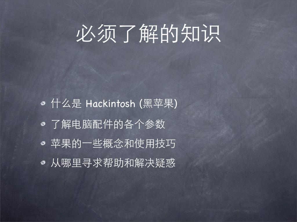 必须了解的知识 什么是 Hackintosh (⿊黑苹果) 了解电脑配件的各个参数 苹果的⼀一...