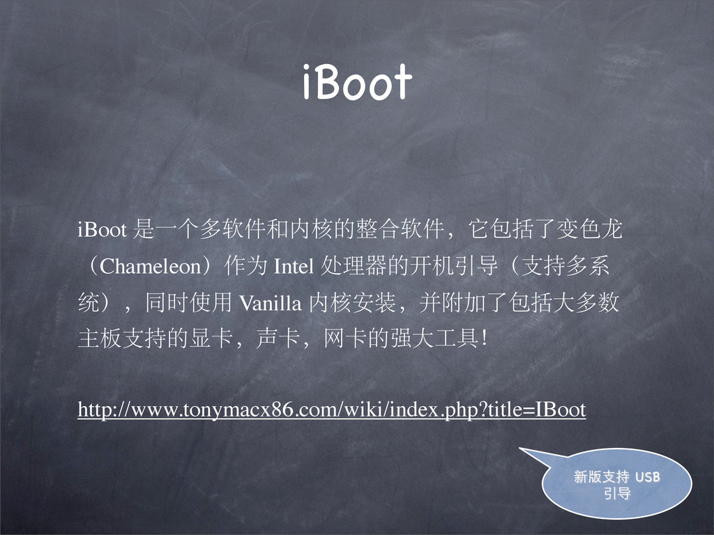 iBoot iBoot 是一个多软件和内核的整合软件,它包括了变色龙 ( Chameleon ...