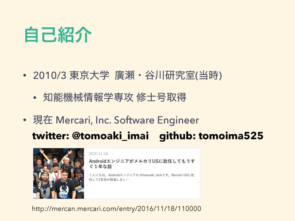 ࣗݾհ • 2010/3 ౦ژେֶ ኍɾ୩ݚڀࣨ() • ػցใֶઐ߈ म߸...