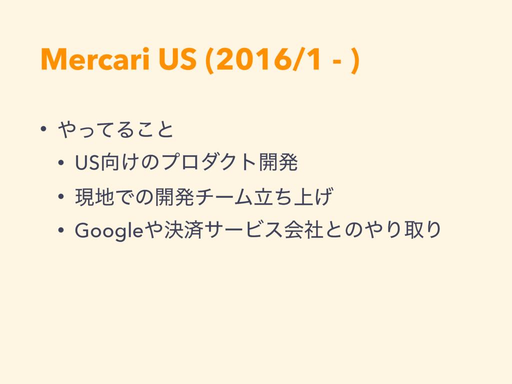 Mercari US (2016/1 - ) • ͬͯΔ͜ͱ • US͚ͷϓϩμΫτ։ൃ ...