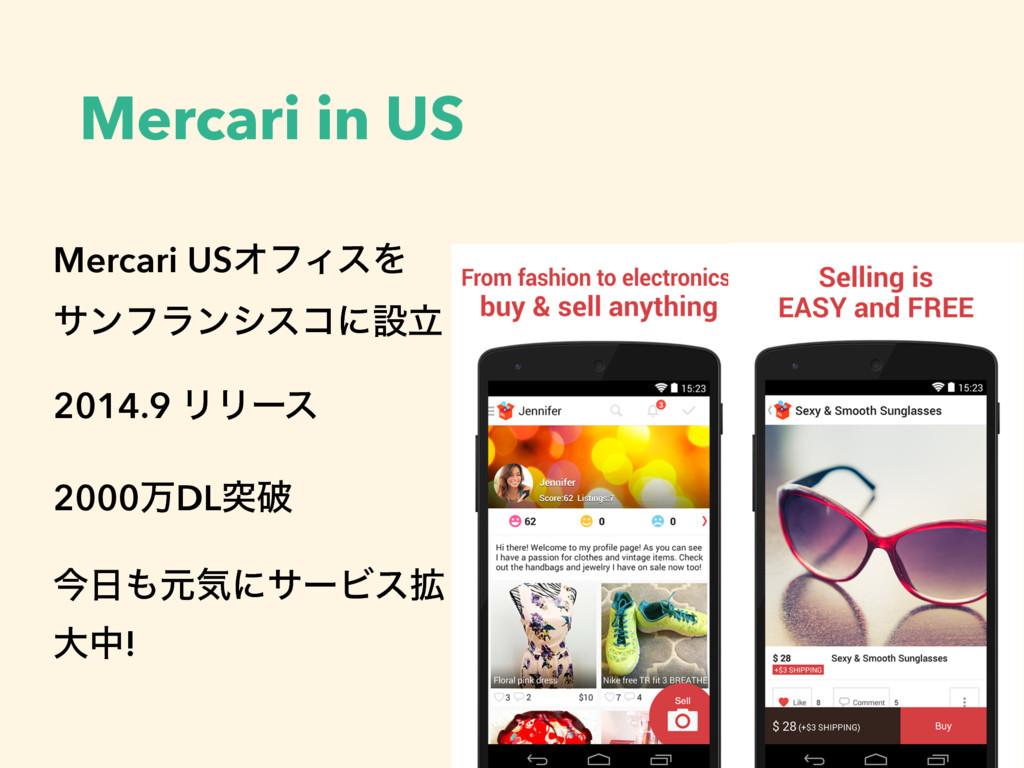 Mercari in US Mercari USΦϑΟεΛ αϯϑϥϯγείʹઃཱ 2014....