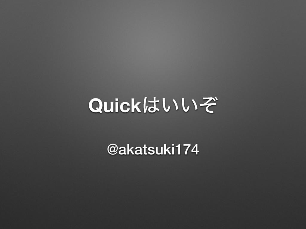 Quick͍͍ͧ @akatsuki174