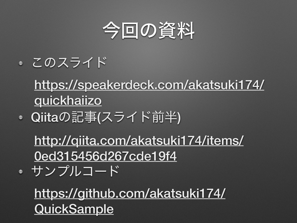 ࠓճͷྉ ͜ͷεϥΠυ https://speakerdeck.com/akatsuki17...