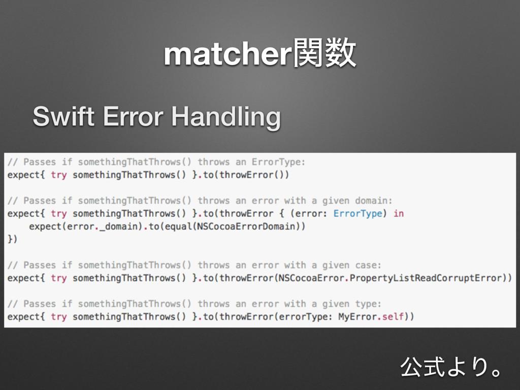 matcherؔ ެࣜΑΓɻ Swift Error Handling