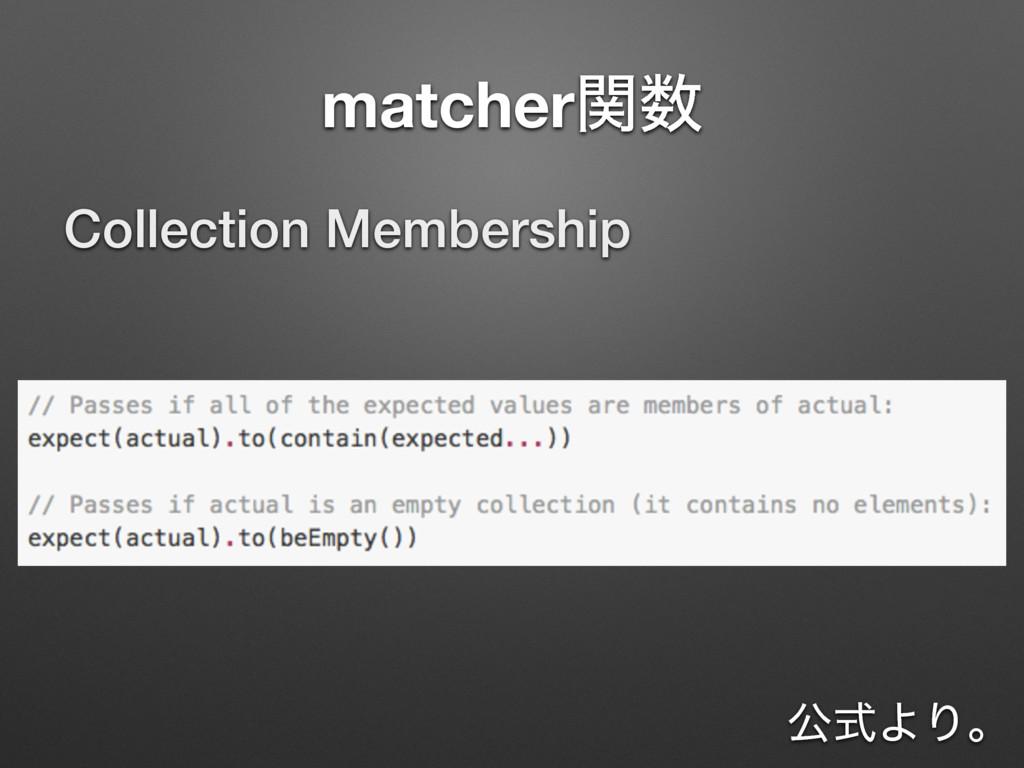 matcherؔ ެࣜΑΓɻ Collection Membership