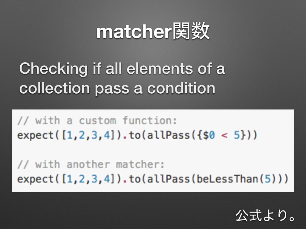 matcherؔ ެࣜΑΓɻ Checking if all elements of a c...