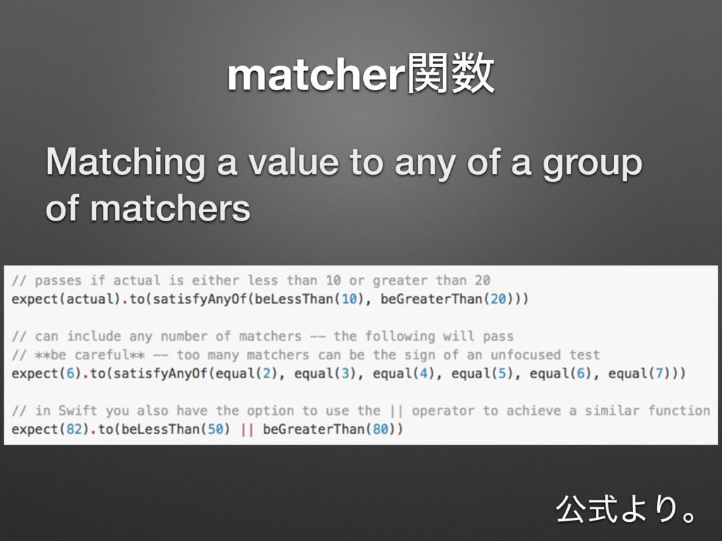 matcherؔ ެࣜΑΓɻ Matching a value to any of a gr...