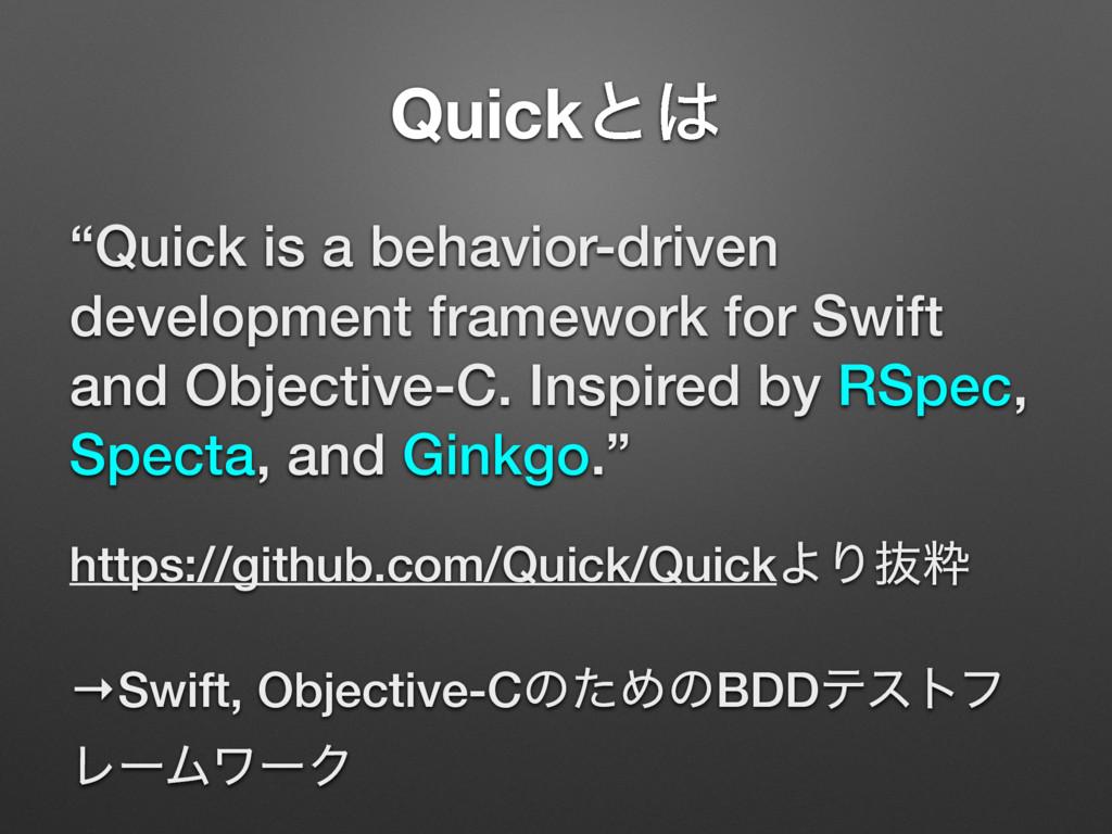 """Quickͱ """"Quick is a behavior-driven development..."""