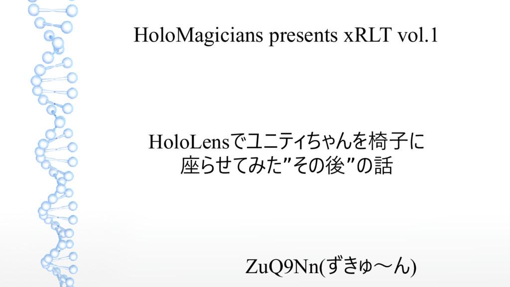 HoloMagicians presents xRLT vol.1 HoloLensでユニティ...