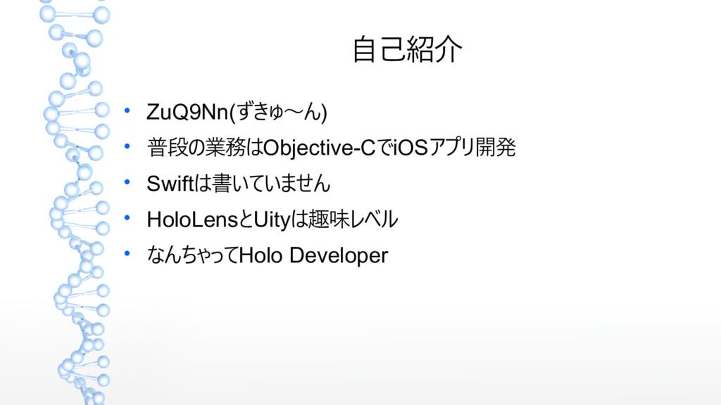 自己紹介  ZuQ9Nn(ずきゅ~ん)  普段の業務はObjective-CでiOSアプリ...