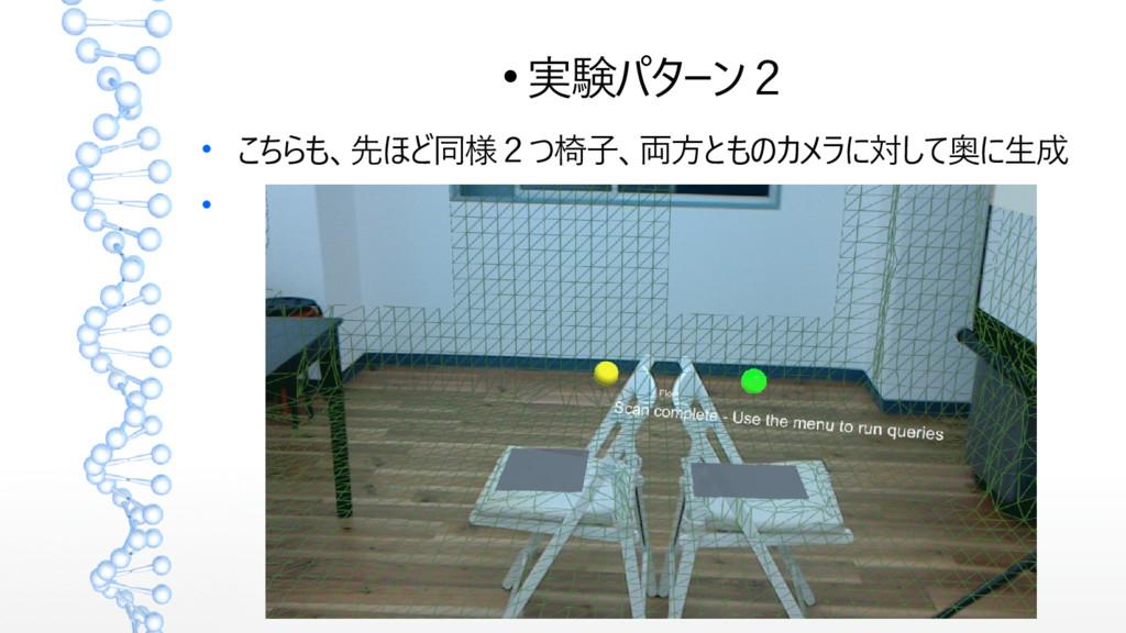  実験パターン2  こちらも、先ほど同様2つ椅子、両方とものカメラに対して奥に生成 