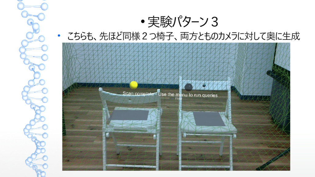  実験パターン3  こちらも、先ほど同様2つ椅子、両方とものカメラに対して奥に生成