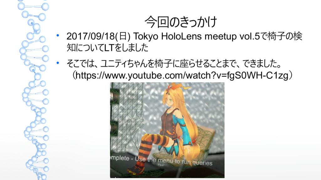 今回のきっかけ  2017/09/18(日) Tokyo HoloLens meetup v...