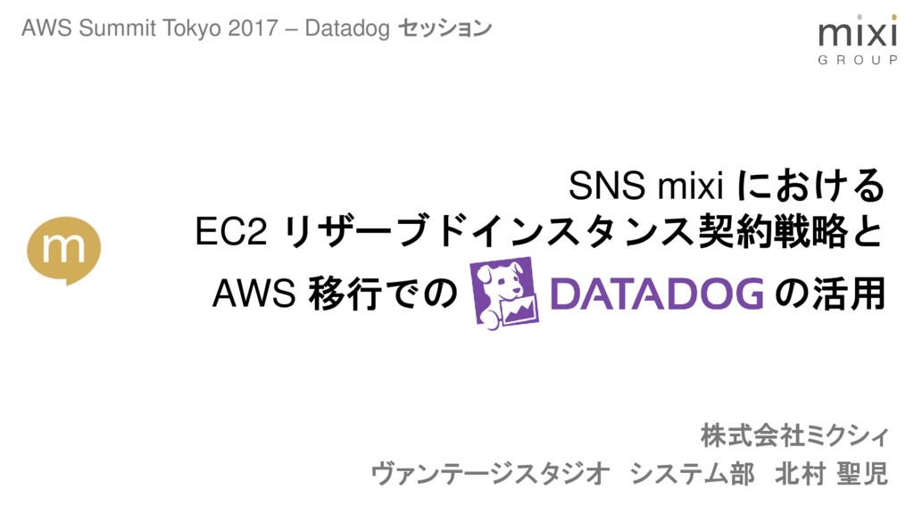 株式会社ミクシィ ヴァンテージスタジオ システム部 北村 聖児 AWS Summit Toky...
