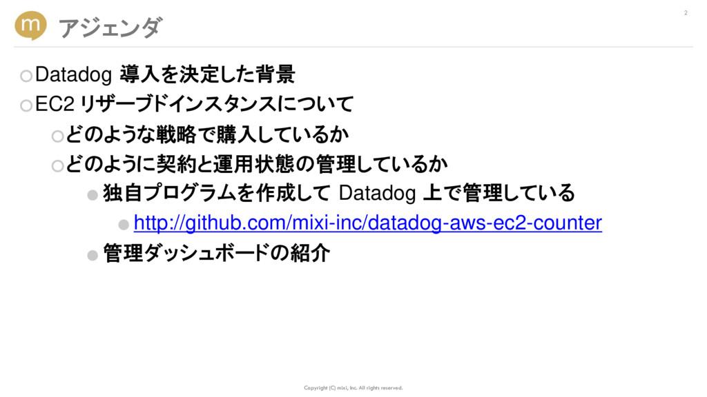 ○Datadog 導入を決定した背景 ○EC2 リザーブドインスタンスについて ○どのような戦...
