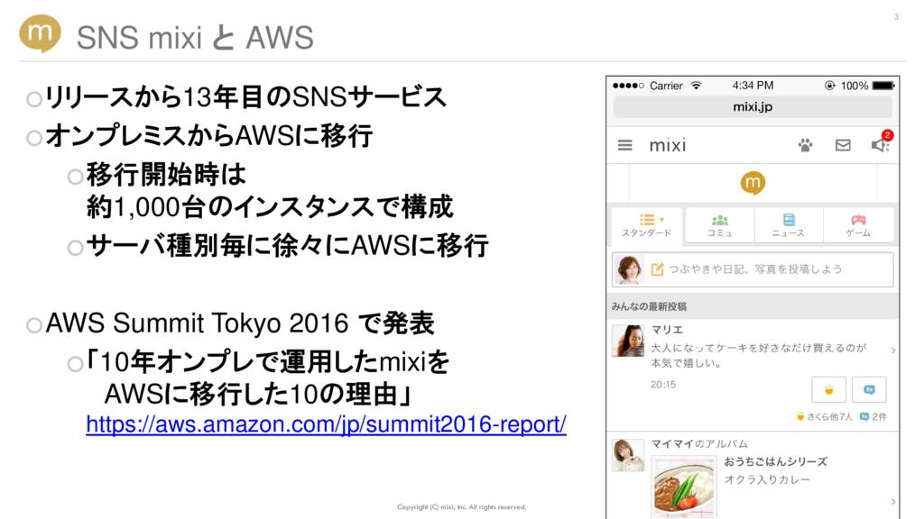 ○リリースから13年目のSNSサービス ○オンプレミスからAWSに移行 ○移行開始時は 約1,...