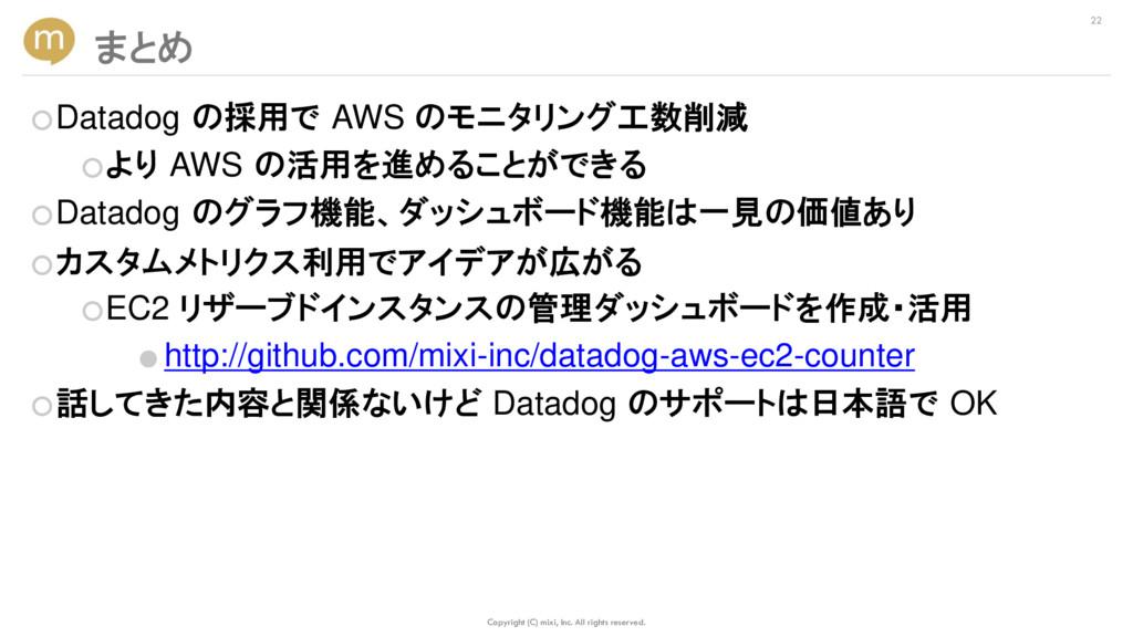 ○Datadog の採用で AWS のモニタリング工数削減 ○より AWS の活用を進めること...