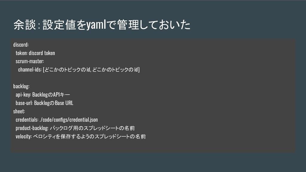余談:設定値をyamlで管理しておいた discord: token: discord tok...
