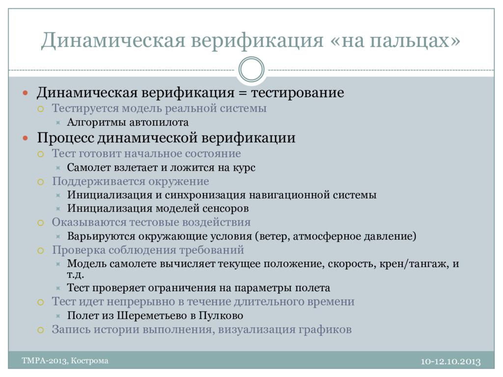 Динамическая верификация «на пальцах» 10-12.10....