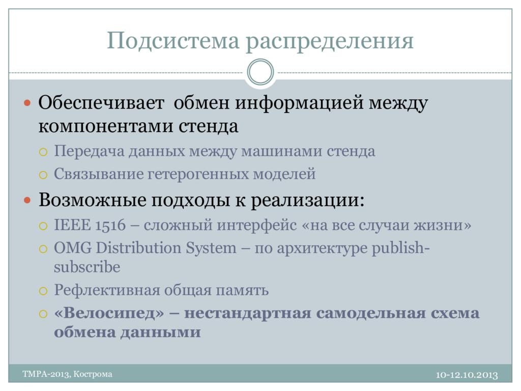 Подсистема распределения 10-12.10.2013 TMPA-201...