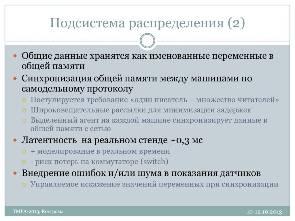 Подсистема распределения (2) 10-12.10.2013 TMPA...
