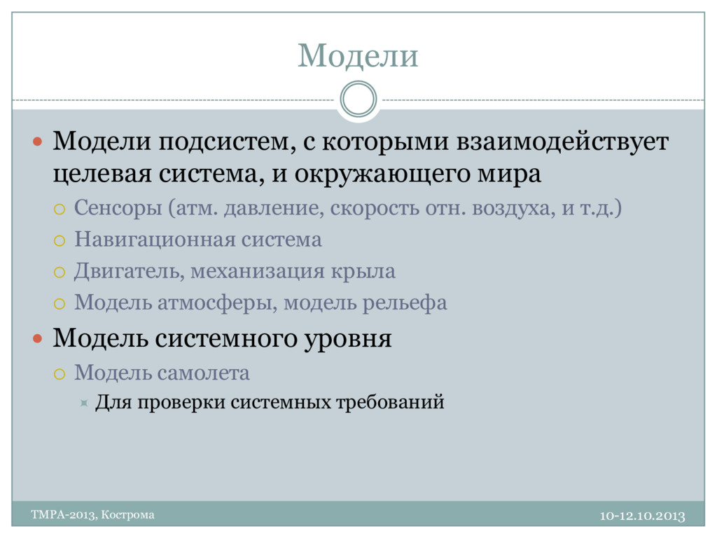 Модели 10-12.10.2013 TMPA-2013, Кострома  Моде...