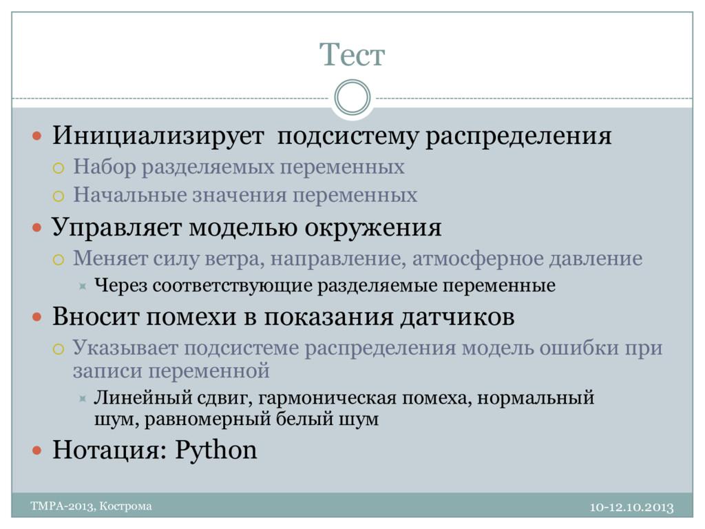 Тест 10-12.10.2013 TMPA-2013, Кострома  Инициа...