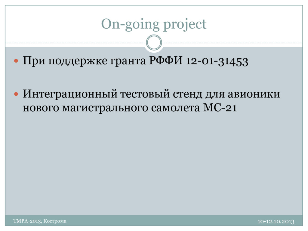 On-going project 10-12.10.2013 TMPA-2013, Костр...
