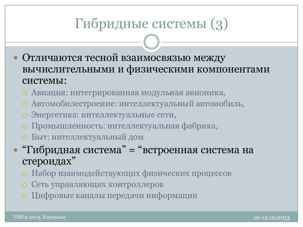 Гибридные системы (3) 10-12.10.2013 TMPA-2013, ...
