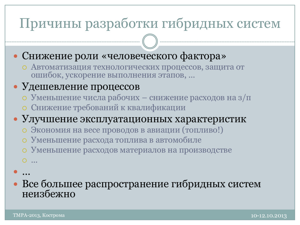 Причины разработки гибридных систем 10-12.10.20...