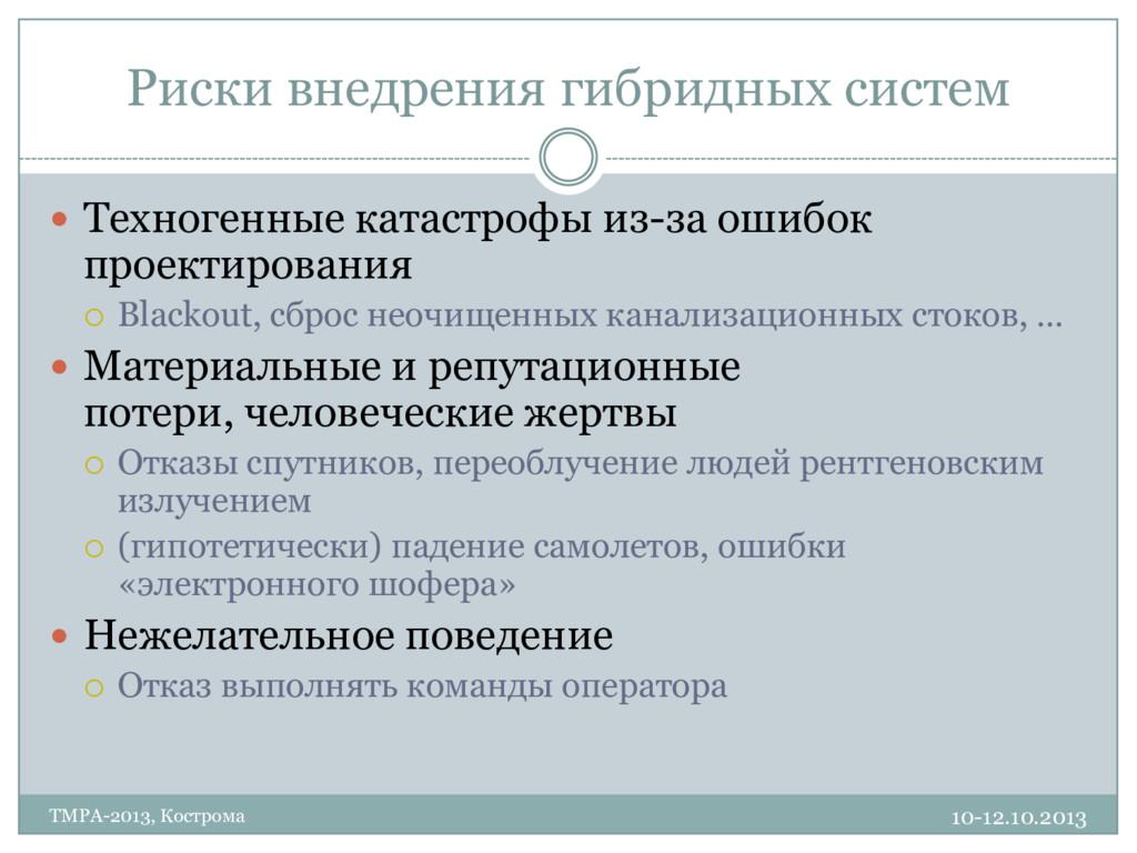Риски внедрения гибридных систем 10-12.10.2013 ...