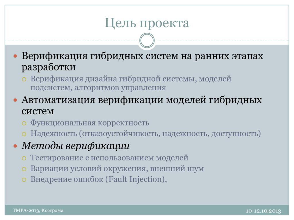 Цель проекта 10-12.10.2013 TMPA-2013, Кострома ...