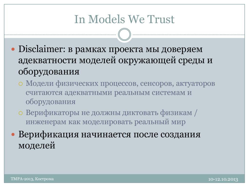 In Models We Trust 10-12.10.2013 TMPA-2013, Кос...