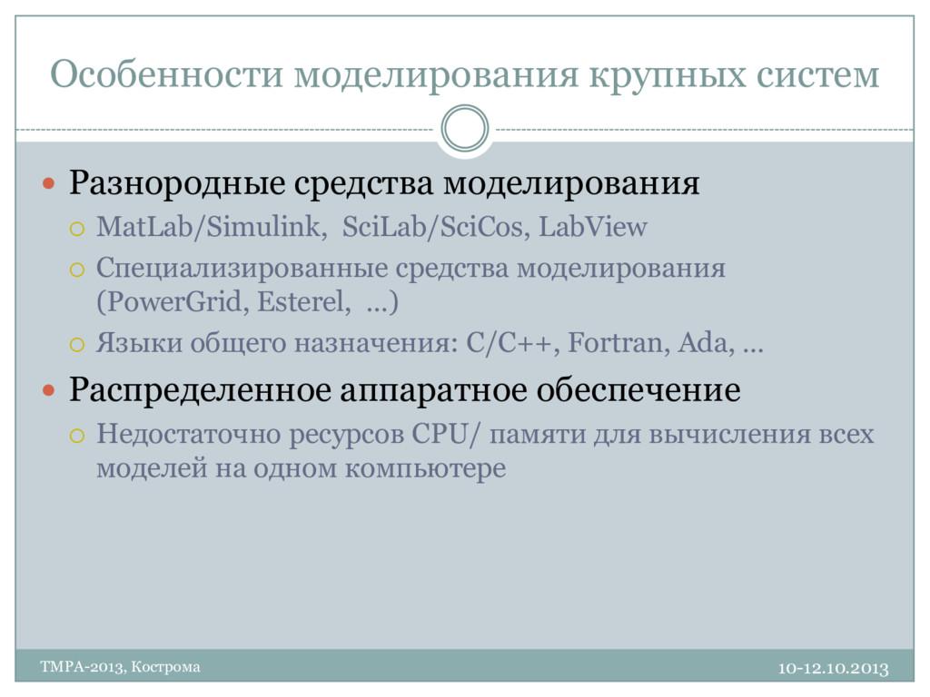 Особенности моделирования крупных систем 10-12....