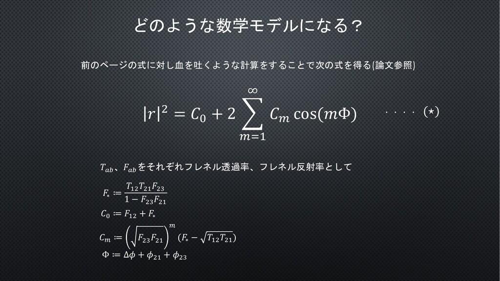 どのような数学モデルになる? 前のページの式に対し血を吐くような計算をすることで次の式を得る(...