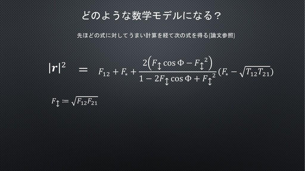 どのような数学モデルになる? 先ほどの式に対してうまい計算を経て次の式を得る(論文参照) ( ...