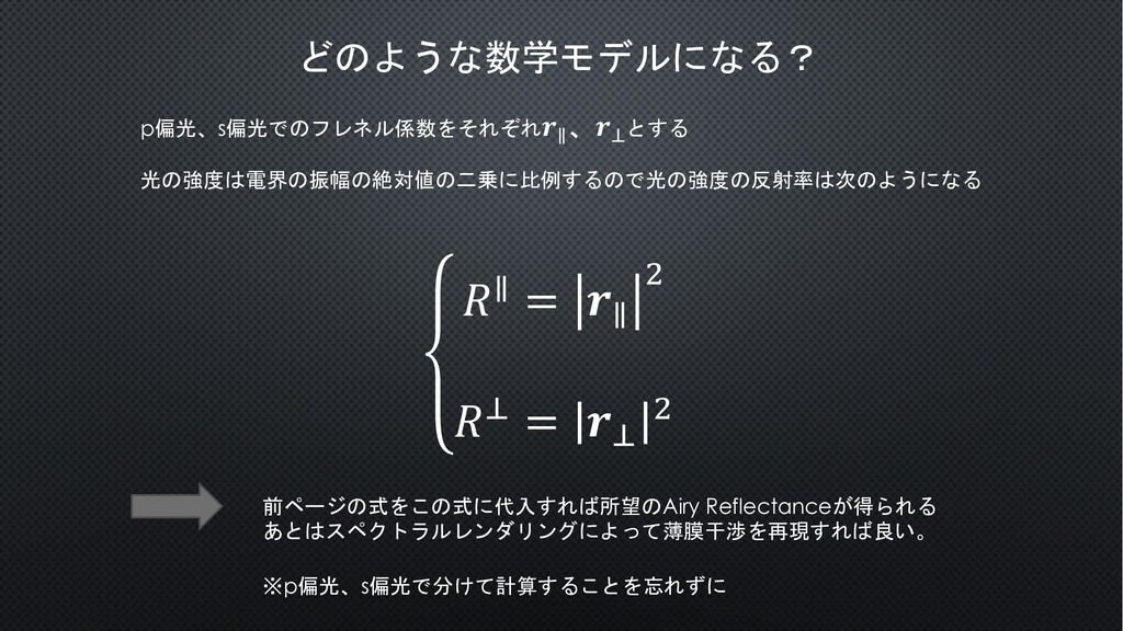 どのような数学モデルになる? 光の強度は電界の振幅の絶対値の二乗に比例するので光の強度の反射率...