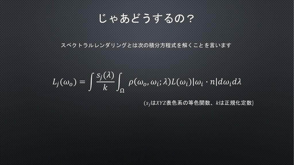じゃあどうするの? スペクトラルレンダリングとは次の積分方程式を解くことを言います /$ (0...