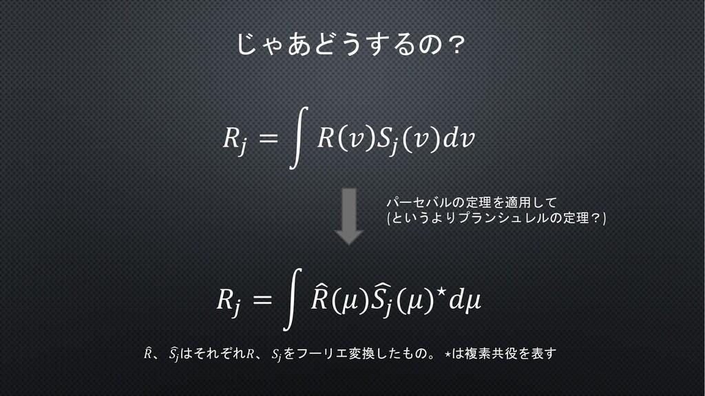 じゃあどうするの? (% = * ( + ,% (+)-+ パーセバルの定理を適用して (とい...