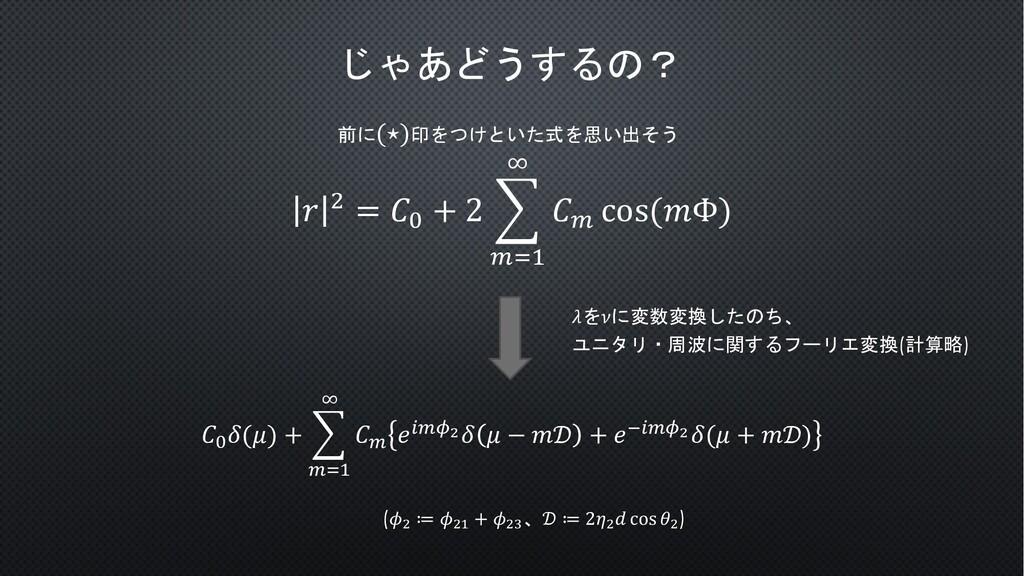 """じゃあどうするの? 前に(⋆)印をつけといた式を思い出そう 2 """" = 5' + 2 8 ()..."""