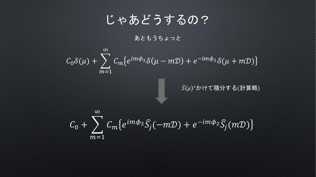 じゃあどうするの? * P +(,) + - QR= S * Q .TQU!+ , − 01 ...